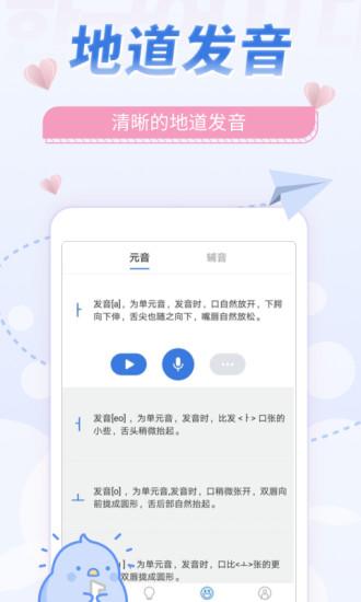 韩语U学院 V4.6.2 安卓版截图4