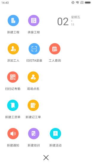 济工网 V4.2.2 安卓版截图3