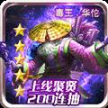 御剑三国华佗版 V4.0.0 苹果版