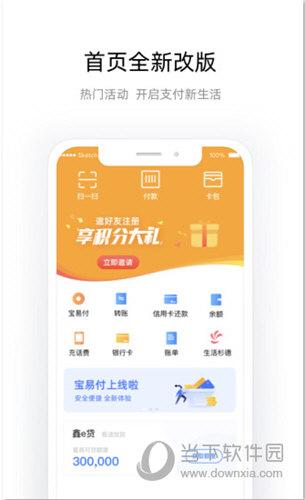 杉徳宝iOS版