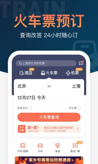 铁友火车票手机版 V9.4.4 安卓版截图1