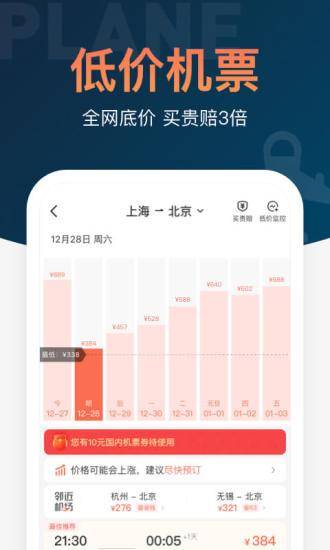 铁友火车票手机版 V9.4.4 安卓版截图2