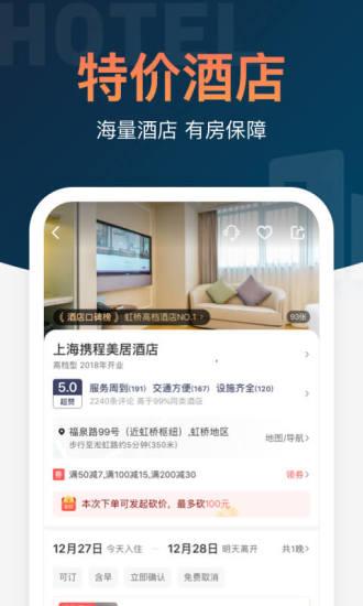 铁友火车票手机版 V9.4.4 安卓版截图3