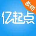 亿起点教师 V2.6.1.1 安卓版