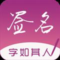 签名设计专业版 V2.0.0 安卓版