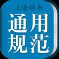 现代汉语规范字典免付费版 V3.5.2 安卓版
