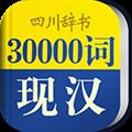 30000词现代汉语词典APP V3.5.2 安卓版
