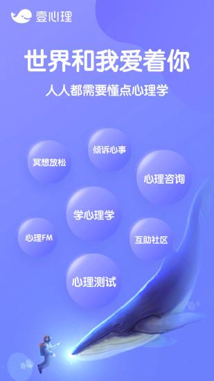 壹心理 V6.10.4 安卓版截图1
