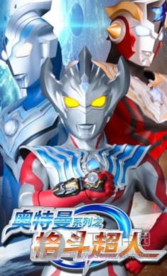 奥特曼之格斗超人无限钻石版