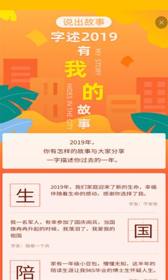 快快查汉语字典 V4.0.8 安卓版截图2