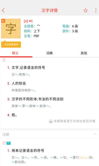 快快查汉语字典 V4.0.8 安卓版截图3