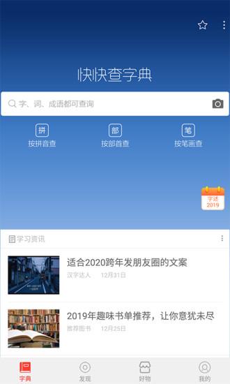 快快查汉语字典 V4.0.8 安卓版截图1