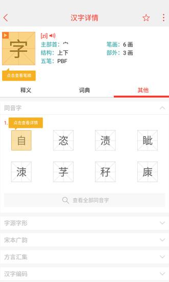 快快查汉语字典 V4.0.8 安卓版截图5