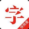 快快查汉语字典 V4.1.0 安卓版