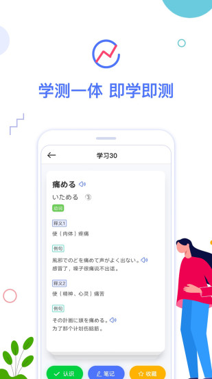 日语考级 V1.5.9.1 安卓版截图3
