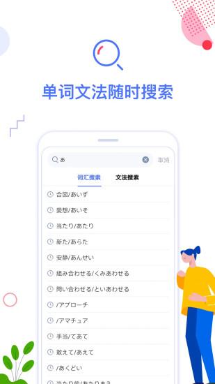 日语考级 V1.5.9.1 安卓版截图5