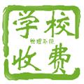 职业培训学校收费管理系统 V4.0.0 安卓版