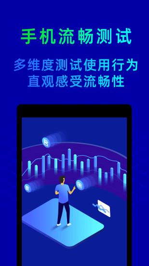 鲁大师手机版 V10.4.5 安卓版截图3