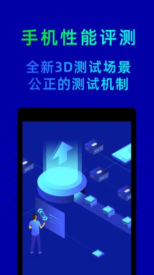 鲁大师手机版 V10.4.5 安卓版截图2