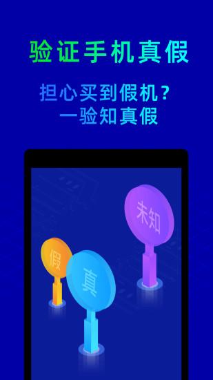 鲁大师手机版 V10.4.5 安卓版截图4