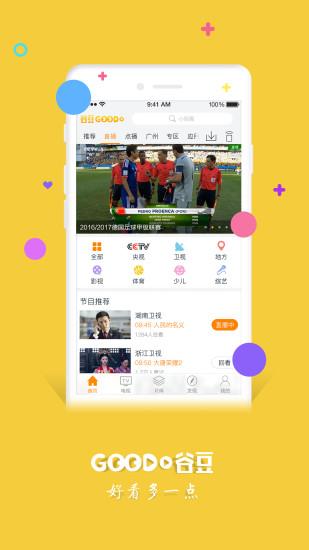 谷豆TV电视版最新破解 V3.2.23 安卓版截图1