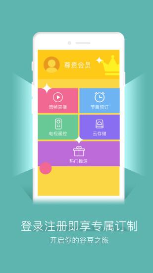 谷豆TV电视版最新破解 V3.2.23 安卓版截图5