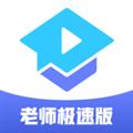 腾讯课堂老师版本APP V1.3.0.204 安卓版