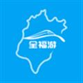 全福游 V1.2 安卓版
