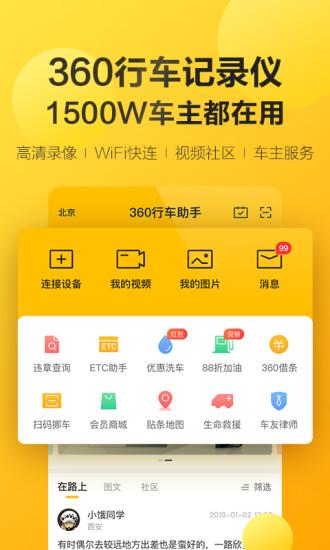 360行车记录仪 V4.9.1.0 安卓版截图1