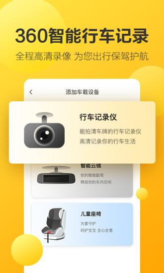 360行车记录仪 V4.9.1.0 安卓版截图2