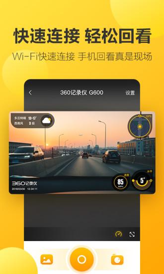 360行车记录仪 V4.9.1.0 安卓版截图3