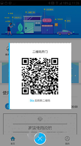 高锦社区APP