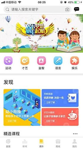 童伴 V3.1.0 安卓版截图2