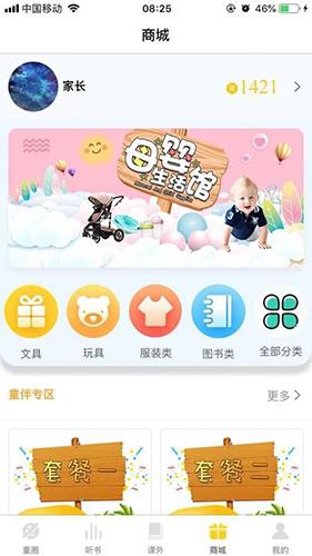 童伴 V3.1.0 安卓版截图3