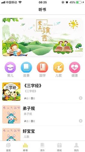 童伴 V3.1.0 安卓版截图1