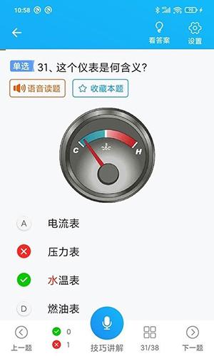 懒人驾考 V1.2.1 安卓版截图4