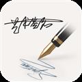 明星艺术签名设计免会员版 V3.6 安卓版