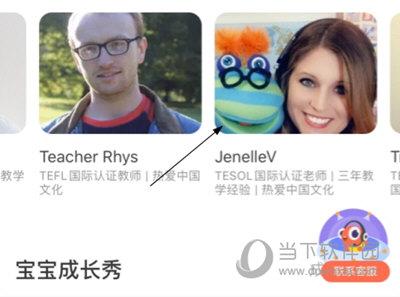 伴鱼少儿英语怎么绑定老师