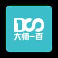 大师100PC版 V1.1.1 官方最新版