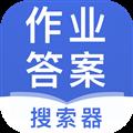作业答案搜索器 V1.1.1 安卓版