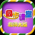 小学同步课堂北师大版APP V1.2.8 安卓版
