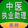 中医执业助理医师学习平台 V1.0.8 安卓版