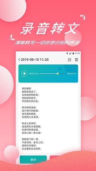 录音软件 V1.5.8 安卓版截图3