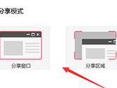 QQ群课堂怎么分享屏幕 使用方法介绍