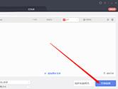 金山格式转换器怎么把PDF转为CAD文件 转换方法介绍