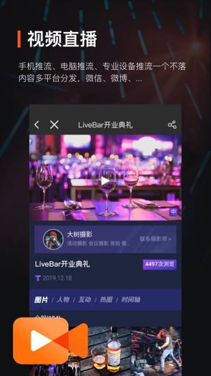 享像派手机版 V5.0.9 安卓版截图2