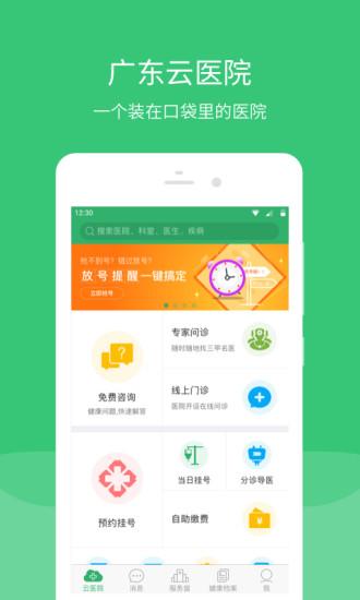广东云医院 V6.2.0 安卓版截图1