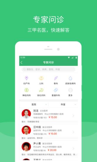 广东云医院 V6.2.0 安卓版截图2