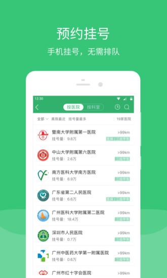 广东云医院 V2.7.2 安卓版截图3