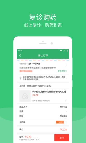 广东云医院 V6.2.0 安卓版截图4